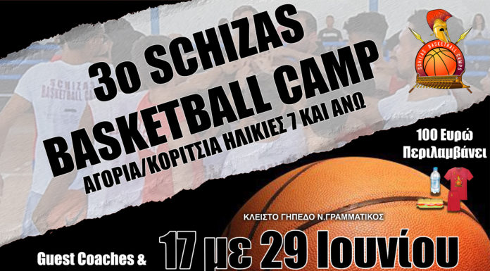 3ο Schizas Basketball Camp